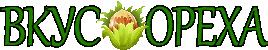 «Вкус Ореха»